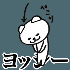 あだ名・よっしー&よっちゃん専用スタンプ
