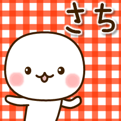 ☆さち☆さんのお名前スタンプ