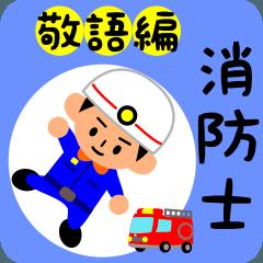 消防士 敬語編