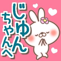 じゅんちゃん LOVE【送る専用/じゅん】