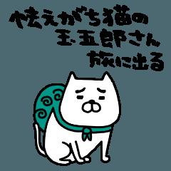 怯えがち猫の玉五郎さん旅に出る