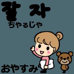 韓国語と関西弁のバイリンガル