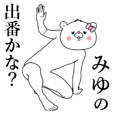 『みゆ』ちゃん専用名前スタンプ