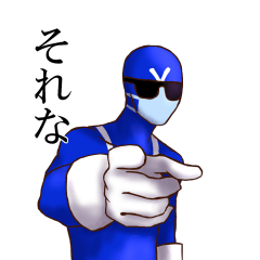 せやなレンジャー 2
