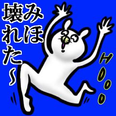 【みほ/ミホ】が使う名前スタンプ40個