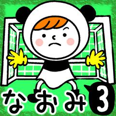 お名前スタンプ【なおみ】Vol.3