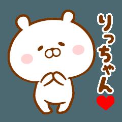 ♥愛しのりっちゃん♥に送るスタンプ