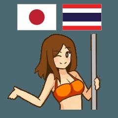 コヨーティーのタイ語日本語トーク0