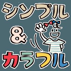シンプル&カラフル【緊急編】