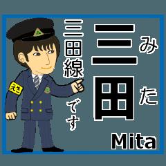 都営三田線とイケメン駅員さん