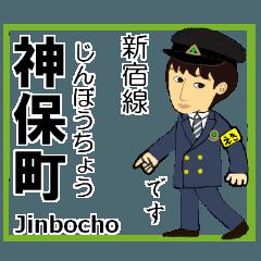 都営新宿線とイケメン駅員さん