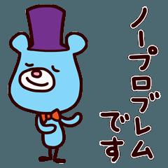 紳士的な子ぐま(基本セット)