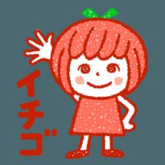 かわいいイチゴちゃん