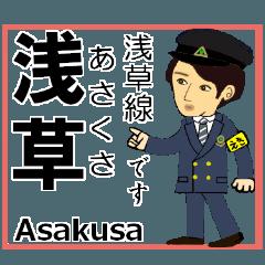 都営浅草線とイケメン駅員さん