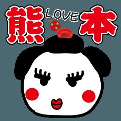 熊本弁が好きったい!3