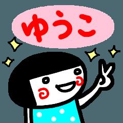 名前スタンプ【ゆうこ】白目スタンプ2