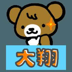【大翔くん用】漢字名前スタンプ(まさと)