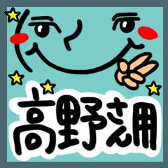 【名前】 タカノが使えるスタンプ。