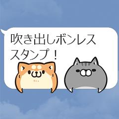 [LINEスタンプ] 吹き出しボンレス犬&ボンレス猫 (1)