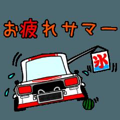 [LINEスタンプ] 旧車シリーズ・ハコスカPart2【夏仕様】 (1)