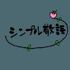 シンプルな敬語