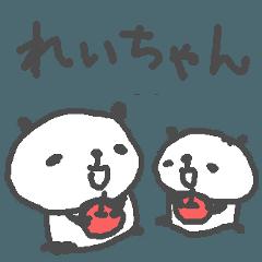<れいちゃん> に贈るパンダスタンプ