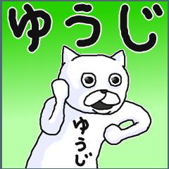 【ゆうじ/ユウジ】専用名前なまえスタンプ