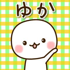 ☆ゆか☆さんのお名前スタンプ