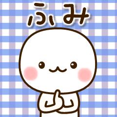 ☆ふみ☆さんのお名前スタンプ