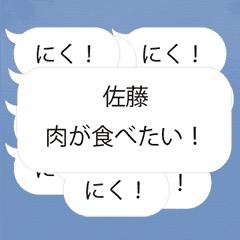 【佐藤専用】連投で返事するスタンプ
