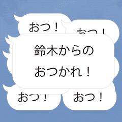連投で返事する鈴木スタンプ