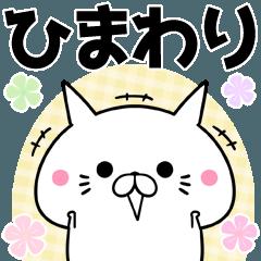 ひまわり/ヒマワリ専用なまえ名前スタンプ