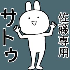 サトゥ★踊る名前スタンプ(佐藤専用)