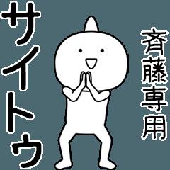サイトゥ★踊る名前スタンプ(斉藤専用)