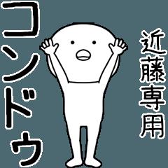 コンドゥ★踊る名前スタンプ(近藤専用)