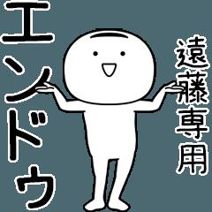 エンドゥ★踊る名前スタンプ(遠藤専用)