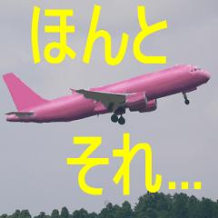 飛行機のつぶやき002
