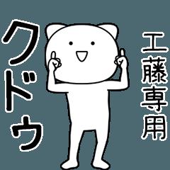 クドゥ★踊る名前スタンプ(工藤専用)