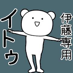 イトゥ★踊る名前スタンプ(伊藤専用)