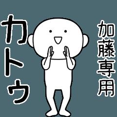 カトゥ★踊る名前スタンプ(加藤専用)