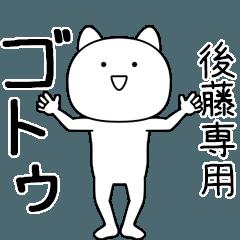 ゴトゥ★踊る名前スタンプ(後藤専用)