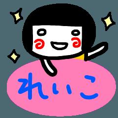 名前スタンプ【れいこ】白目な女の子 改訂
