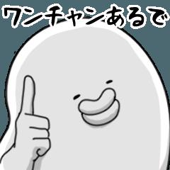 動く♪やる気なし男 Vol.4