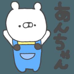 あんちゃんへ〜シロクマさん〜