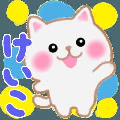[LINEスタンプ] 【けいこ】さんが使う☆名前スタンプ (1)