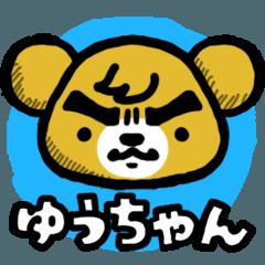 【ゆうちゃん用】クマのお名前スタンプ