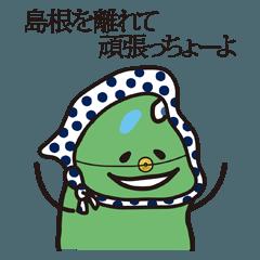 しまねのねっさん(県外で頑張っちょる編)