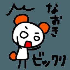 【なおき】~365日ナオキと一緒だよ~