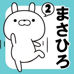 ■■まさひろ専用■■名前スタンプ【2】