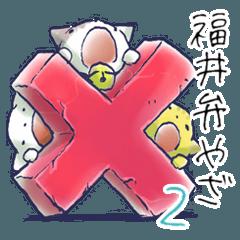 福井弁にゃんこスタンプ 2